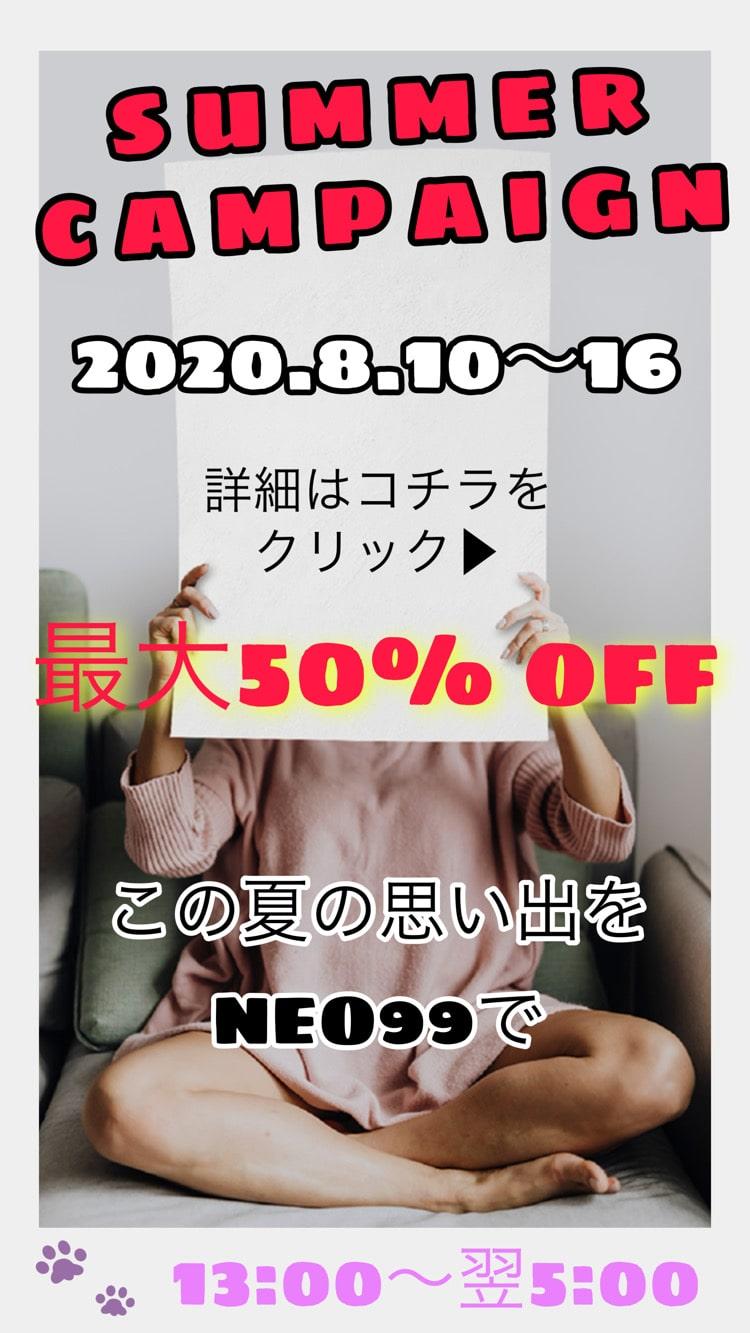 夏限定キャンペーン2020