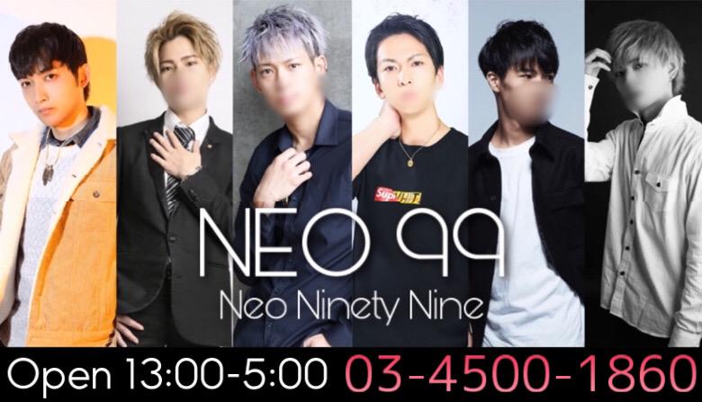 neo99紹介画像