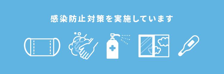 新型コロナウイルス対策画像1